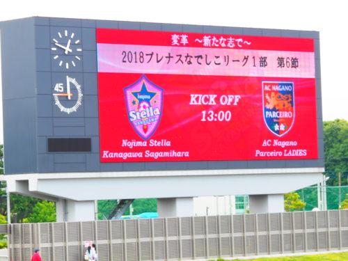 女子サッカーノジマステラ神奈川相模原 南野亜里沙選手 通算50ゴールおめでとうございます