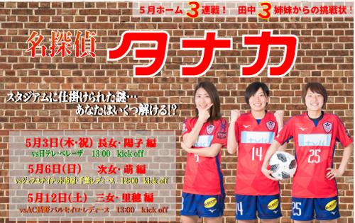 ノジマステラの田中陽子選手と同姓同名の有名人はけっこう多い まとめてみました