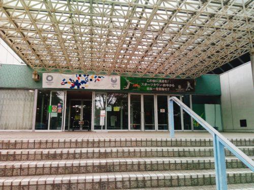 府中体育館