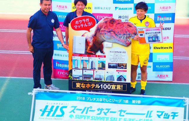 ノジマステラvsアルビレックス新潟に行ってきました そして田中陽子選手のケガが少ない話