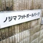 ノジマステラの公式戦前にノジマフットボールパークに練習見学に行ってきました