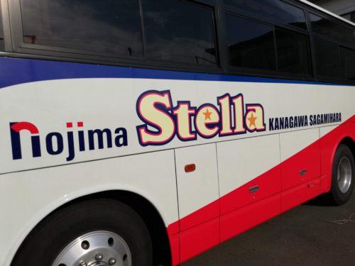 ノジマステラのバス