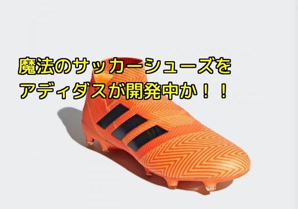 魔法のサッカーシューズをアディダスが開発中か!!