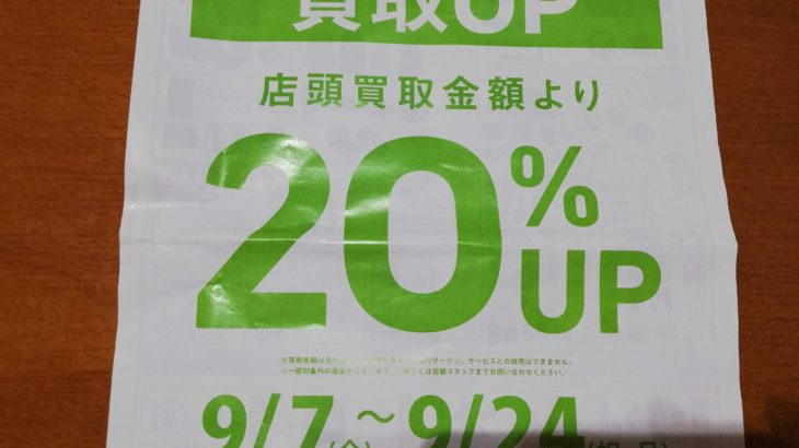 セールスプロモーションは20%OFFより20%UPのほうが売れる! サッカーの集客にも応用できると思います
