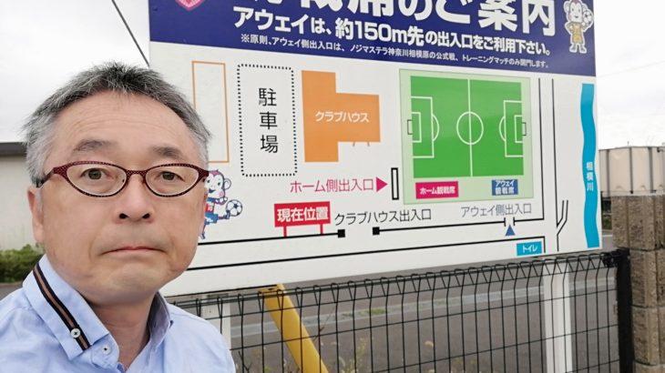 女子サッカーノジマステラ神奈川相模原の練習見学に行ってきました
