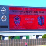 女子サッカー ノジマステラ神奈川相模原vsセレッソ大阪に行ってきました なでしこリーグ1部 第14節
