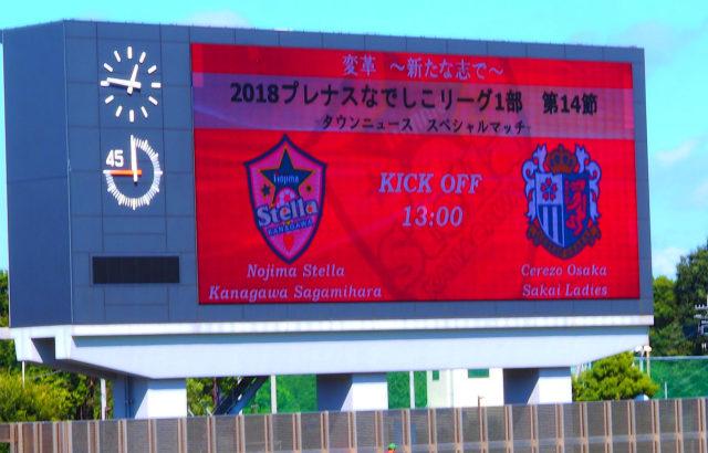 女子サッカー ノジマステラvsセレッソ大阪に行ってきました なでしこリーグ1部 第14節