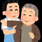 家族の介護の基本知識初級編