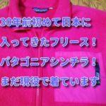 30年前初めて日本に入ってきたフリース!パタゴニアシンチラ!まだ現役で着ています