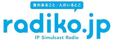 radiko(ラジコ)タイムフリーの番組を録音する方法 スマホとパソコン