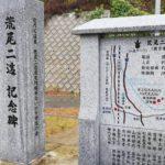 荒尾二造は熊本県荒尾市の旧陸軍火薬工場です