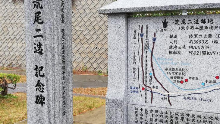 熊本県荒尾市の旧陸軍火薬工場「荒尾二造」とは ~知られなければ存在しないのと同じ~