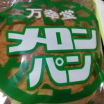 熊本県 荒尾市 メロンパン・ラーメン・馬刺し|荒尾市周辺のおいしいものまとめ