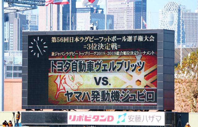 ラグビー初心者のボクが見た 日本選手権 トヨタ対ヤマハ @秩父宮ラグビー場