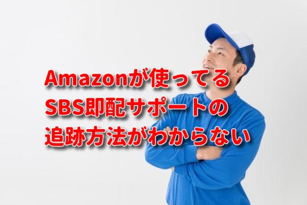 SBS配送サポート