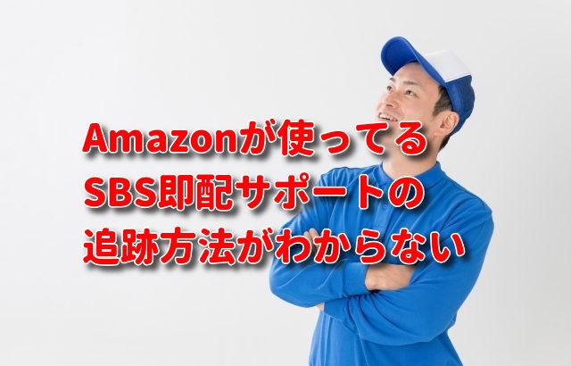 Amazonが使っているSBS即配サポートという聞き慣れない配送業者の荷物問い合わせフォームの場所がわからない