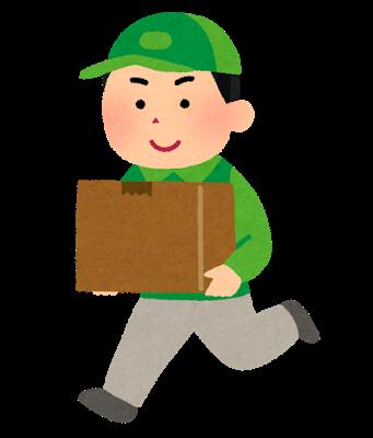 宅配便の時間指定を不在通知を受け取る前にする方法