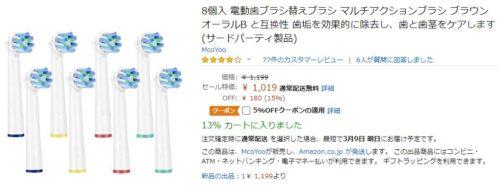 電動歯ブラシ用替えブラシ