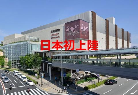 デカトロン 西宮北口の阪急西宮ガーデンズに日本初上陸スポーツ店舗 のオープン日やアクセス情報まとめ!