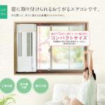 窓用エアコンの防犯対策はどうする?鍵は?そして今売れ筋機種5選