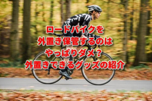 ロードバイク 外置き保管