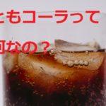 クラフトともコーラはおいしい!販売店や価格まとめ