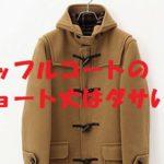 ダッフル コートのショート丈はダサい?メンズロング丈のおすすめ品