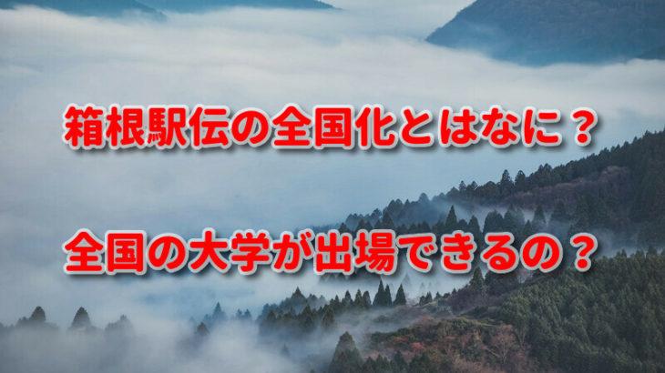 箱根駅伝の全国化とはなに?全国の大学が出場できるの?