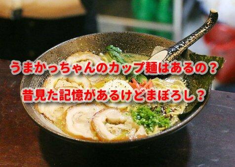 うまかっちゃん カップ麺