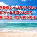 八景島シーパラダイスのチケットをコンビニで買う方法!安く買う方法