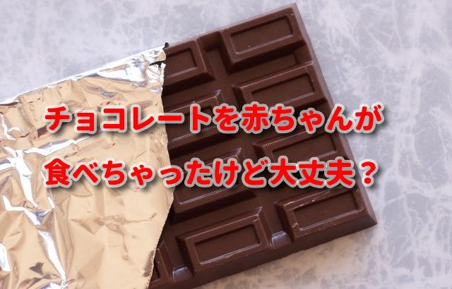 チョコレートを赤ちゃんが食べちゃったけど大丈夫?何歳から食べさせていいの?