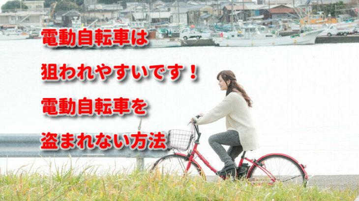 電動自転車は狙われやすいです!電動自転車を盗まれない方法